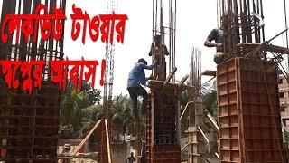 Construction engineering how to make a Highrise building ফ্ল্যাটবাড়ি নির্মাণ লেকভিউ টাওয়ার ফ্ল্যাট