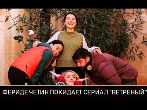 """ФЕРИДЕ ЧЕТИН ПОКИДАЕТ СЕРИАЛ """"ВЕТРЕНЫЙ"""" ИЗ-ЗА БЕРЕМЕННОСТИ"""