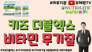 [하루15분] 어린이 종합비타민 / 뉴트리키즈, 비타민…