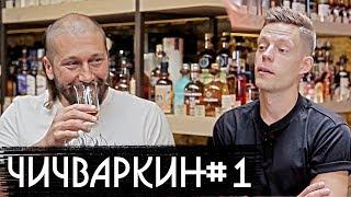 Чичваркин #1 - о Медведеве, контрабанде и дружбе с Сурковым / вДудь
