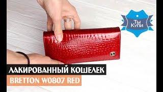 Кожаный лакированный кошелек Bretton W0807 red, купить в Украине. Обзор