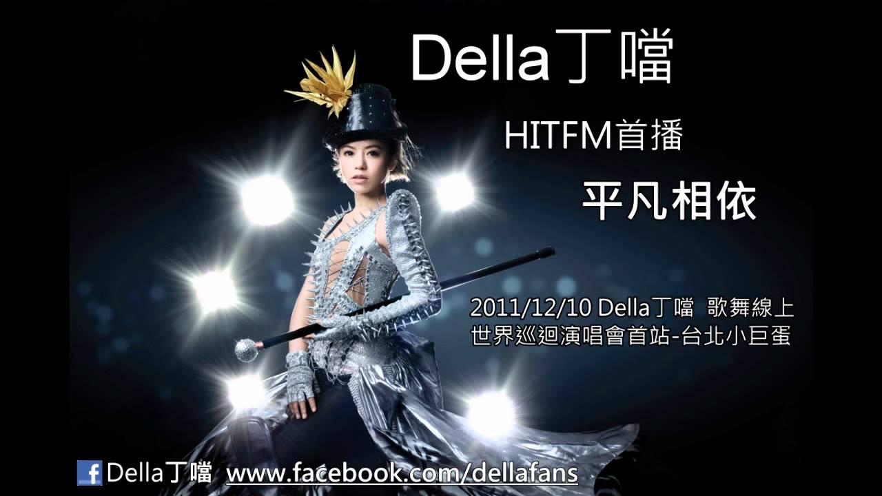 Della丁噹 平凡相依 HITFM首播完整版 - YouTube