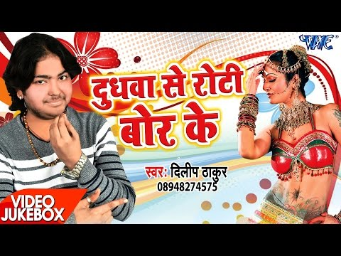 दुधवा से रोटी बोर के - Dudhawa Se Roti Bor Ke - Video JukeBOX - Dilip Thakur - Bhojpuri Hit Songs