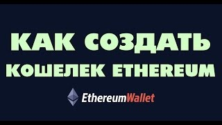 Как создать кошелек Эфириум (Ethereum) - 2 способа(Как создать кошелек Эфириум (Ethereum) - 2 способа. Простая возможность создать себе #кошелек криптовалюты #Ethereum..., 2016-04-16T04:03:21.000Z)