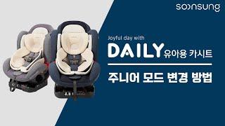 [순성] 유아용 카시트 데일리 주니어 모드 변경 방법