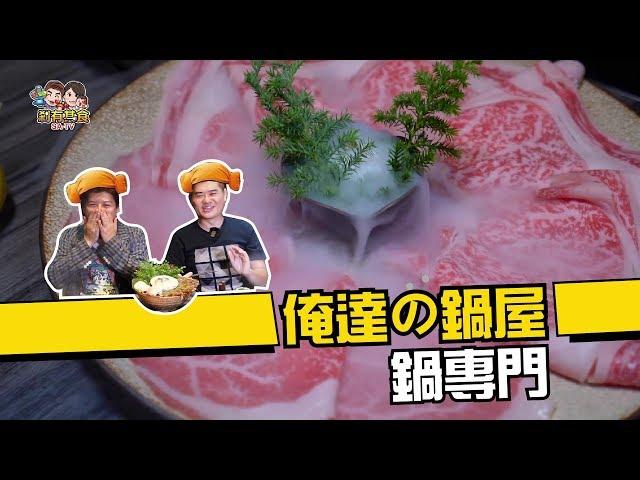 【台中和牛火鍋】俺達鍋屋 鍋專門 居然還有雞肉壽喜燒跟博多水炊鍋?!