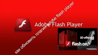 как обновить плагин adobe flash player(, 2015-08-11T08:36:17.000Z)