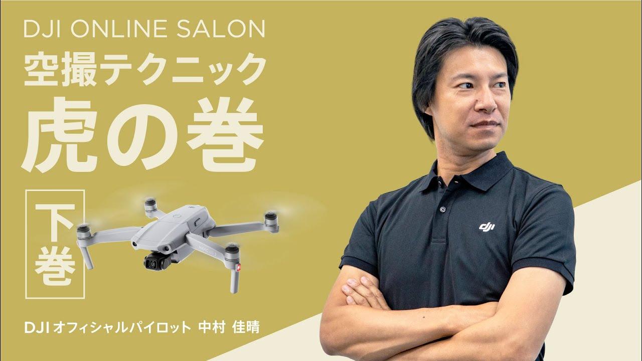 DJIオンラインサロン - Vol.4 「空撮テクニック虎の巻 -下巻-」