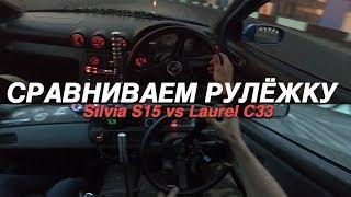 SILVIA S15 и LAUREL C33 Сравнение в ДРИФТЕ!