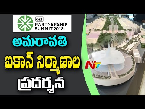 Amaravathi Icon Building Designs Exhibition @ CII Partnership Summit || #SunriseAPSummit2018 || NTV
