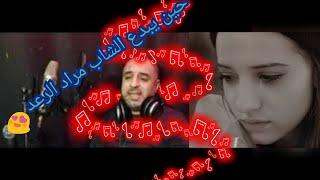 الشاب مراد الرعد ⚡ يبدع في حفل زيفاف ويبكي الحاضريين √أغاني جزائرية مفقودة