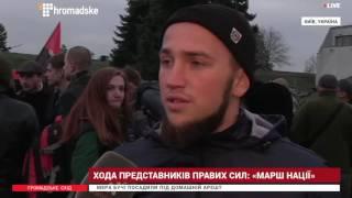 Представники «Правого сектору», С14  та «Азову» проводять «Марш нації»