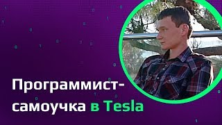 Программист-самоучка о работе в Tesla, Илоне Маске и самообучении на YouTube