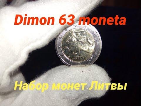 Набор монет Литвы / Пополнение коллекции монет Евросоюза
