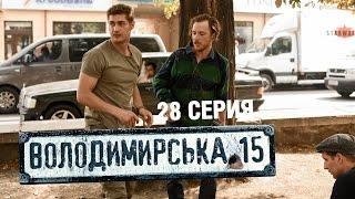 Владимирская, 15 - 28 серия | Сериал о полиции
