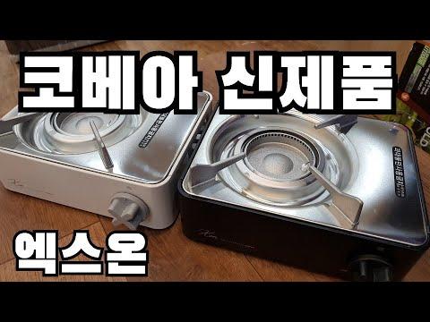코베아 신제품 엑스온 스토브 버너
