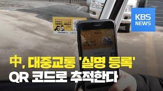 중국, 코로나19 확산 막는다며 대중교통 이용자 실명 …