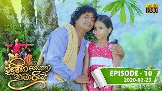 Sihina Genena Kumariye | Episode 10 | 2020- 02- 23 Thumbnail