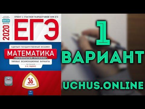ЕГЭ профиль 36 вариантов Ященко 2020. Вариант 1 (целиком)#5.20