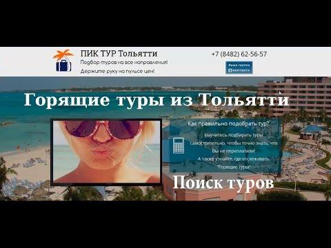 #Горящие туры из Тольятти.  Поиск туров по минимальным ценам.
