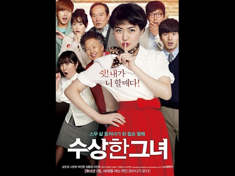 Shim Eun Kyung (심은경) - Raindrop (빗물)  [수상한 그녀 Miss Granny OST] VOSTFR