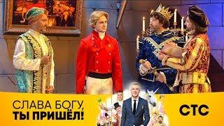Импровизация Соболева, Кожомы, Рогова | Слава Богу, ты пришел!