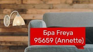 Бра FREYA 95659 (FREYA Annette FR2753-WL-01-WG) обзор