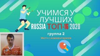 Учимся у лучших. Россия Топ 16 2020. группа 2. Матчи с комментарием