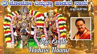 Jojo Enuta Haduve Naanu    Lord Venkateswara    S.P.Balasubramaniam    Kannada Devotional Song