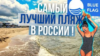 САМЫЙ ЛУЧШИЙ ПЛЯЖ в России !!! Янтарный 2020 Лето Море Пляж