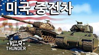 워썬더: 미국 중전차