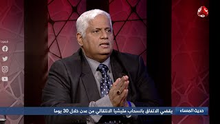 هل يفي الانتقالي بالتزاماته بعد اداء محافظ عدن اليمين أمام هادي؟   | حديث المساء