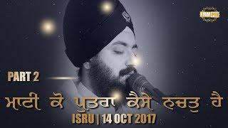 Guru Maneyo Granth Chetna Samagam - Part 2 - Mati Ko Putra -14 October 2017 - Isru - Khanna