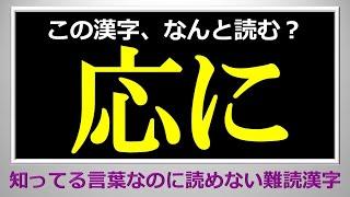 【漢字問題】知ってる言葉なのに読めない難読漢字!