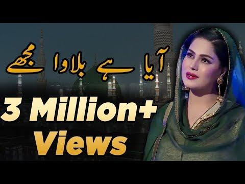 Aya Hai Bulawa Mujhe | New Naat by Veena Malik