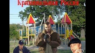 Мод Гта 4 (Криминальная Россия)Скачать!!!!