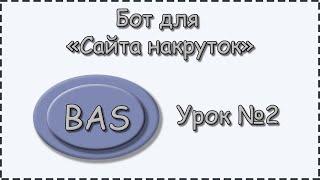 BAS | Урок №2 | Сайт накрутки | Создание и настройка проекта