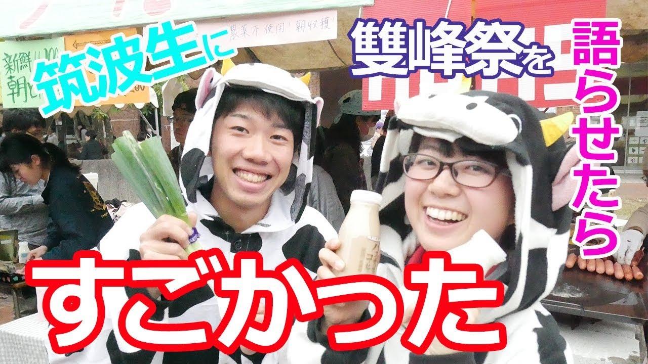筑波大紹介動画vol.1 筑波大学の学園祭を紹介!