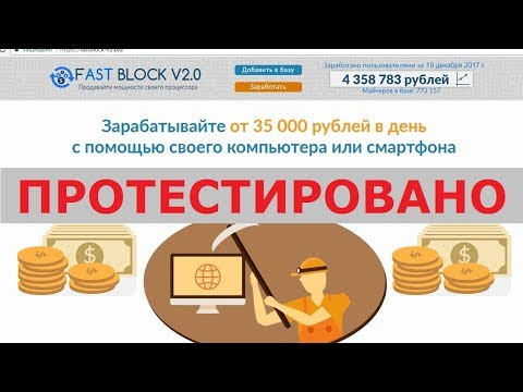 Fast Block V2.0 с fastblock-v2.bid даст вам зарабатывать от 35000 рублей в день? Честный отзыв.