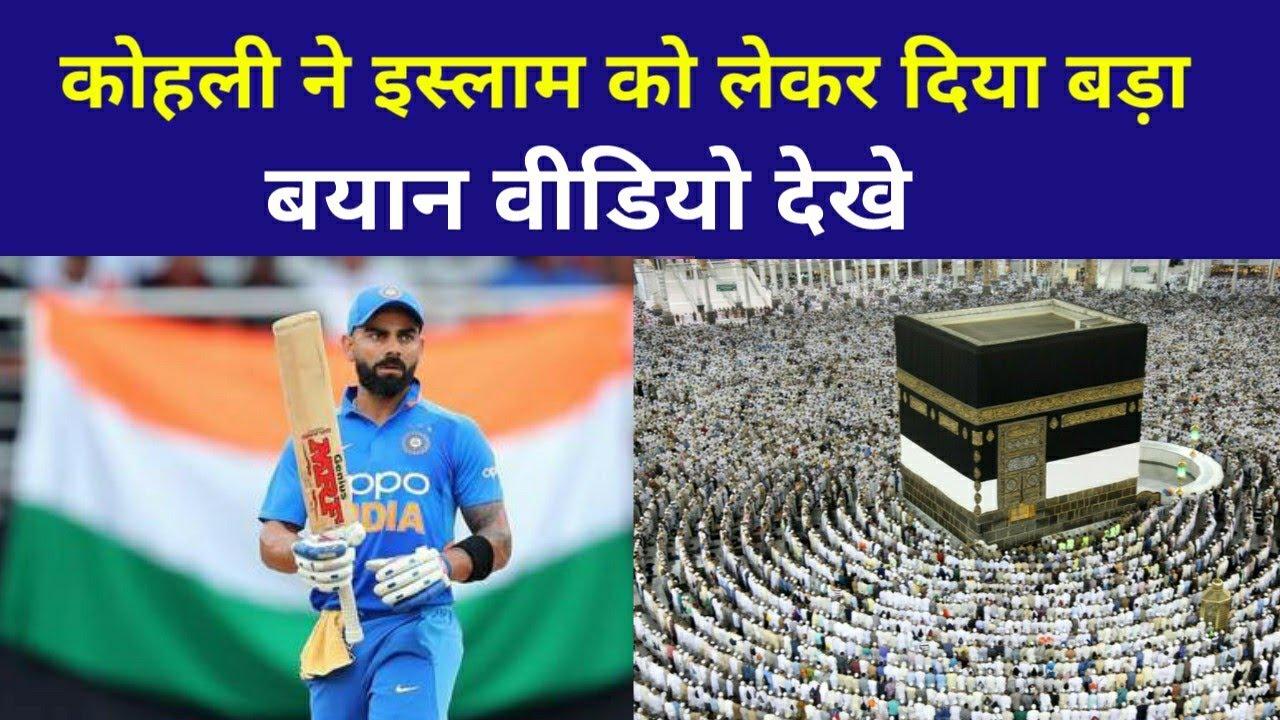 Virat Kohli ने इस्लाम और कुरान के बारे मै दिया बड़ा बयान, मचा हड़कम्प वीडियो देखे..