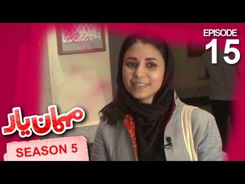 Mehman-e-Yar - Season 5 - Episode 15 / مهمان یار - فصل پنجم - قسمت پانزدهم