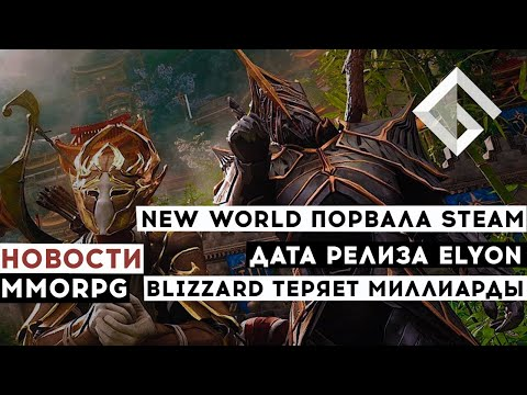 НОВОСТИ MMORPG NEW WORLD ПОРВАЛА STEAM ДАТА РЕЛИЗА ELYON BLIZZARD ТЕРЯЕТ МИЛЛИАРДЫ