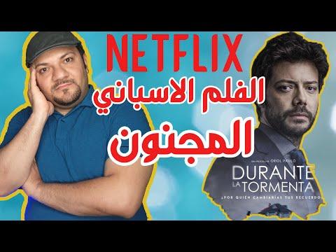 Durante A Tormenta O Novo Filmaco Da Netflix Sem Spoilers Youtube