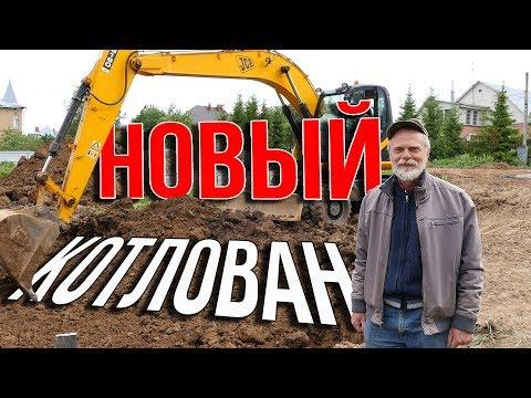 ОДНОЭТАЖНАЯ РОССИЯ строит ДОМ с цокольным этажом. КТО РАЗРЕШИЛ?!
