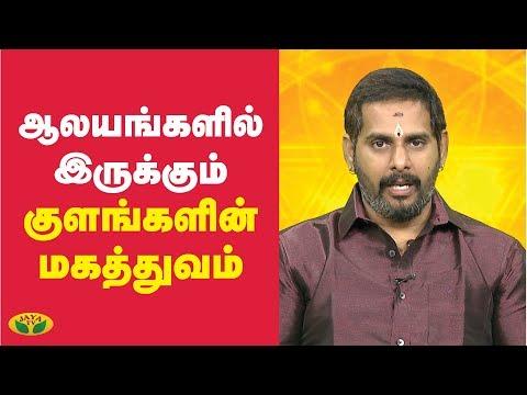 ஆலயங்களில் இருக்கும் குளங்களின் மகத்துவம்   Bhakthi Magathuvam   Jaya TV