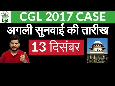 SSC CGL 2017 अगली सुनवाई 13 December को Supreme Court Case Update
