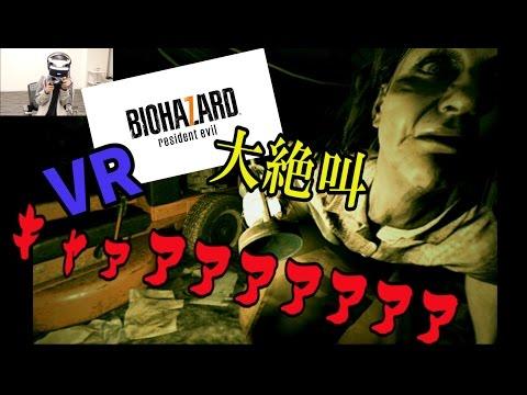 話題の『バイオハザード7』!! PS VRでプレイしてみた!! 〜絶叫&パニック!!!〜