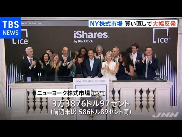 株式 ニューヨーク 世界の時価総額ランキングを発表!(楽天証券取扱銘柄内)