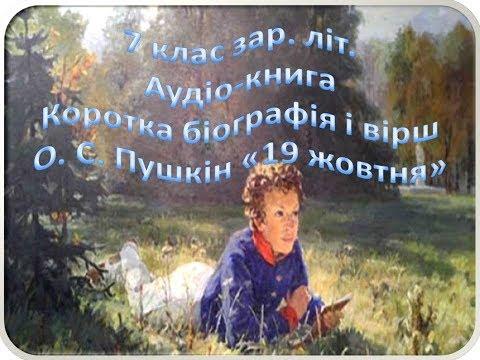 """О. С. Пушкін """"19 жовтня"""" (аудіо-книга українською) - Вірш і коротка біографія поета"""