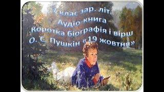 О С Пушкін 19 жовтня аудіо книга українською Вірш і коротка біографія поета
